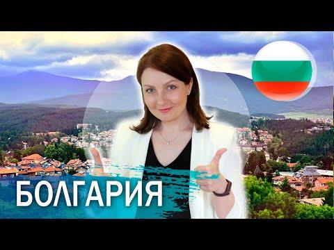 Курорты Болгарии. Отдых и оздоровление на термальных источниках.