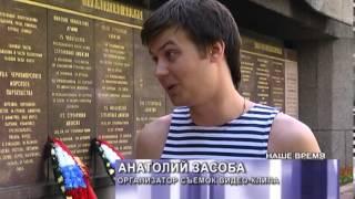 В Севастополе прошли съемки клипа «Тысяча и один патриот».