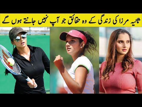50 Unknown Facts About Sania Mirza | Sania Mirza Life Story, Biography, Lifestyle And Bio Data
