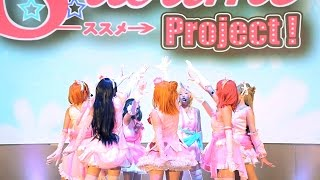 [160619] Susume Project ! - Bokutachi wa Hitotsu no Hikari + ED @ COSCOM Extra : Festival
