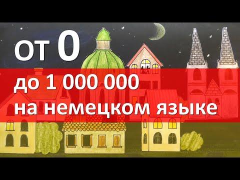 Числительные в немецком языке: СЧЕТ от 1 до 1000000 Как считать по-немецки? Немецкий язык, 5 урок