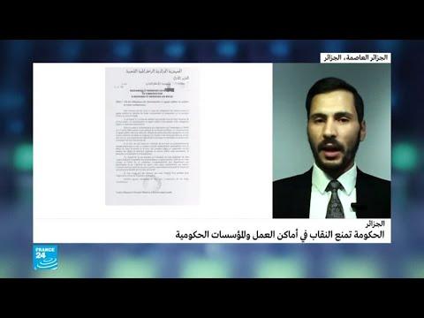 الجزائر تحظر ارتداء النقاب في أماكن العمل  - نشر قبل 10 دقيقة
