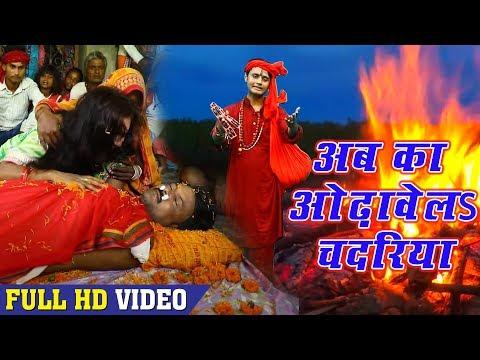 आ गया #Rahul Tiwari Mridul का शानदार निर्गुण भजन -अब का ओढावेलs चदरिया - Bhojpuri Nirgun Bhajan 2018