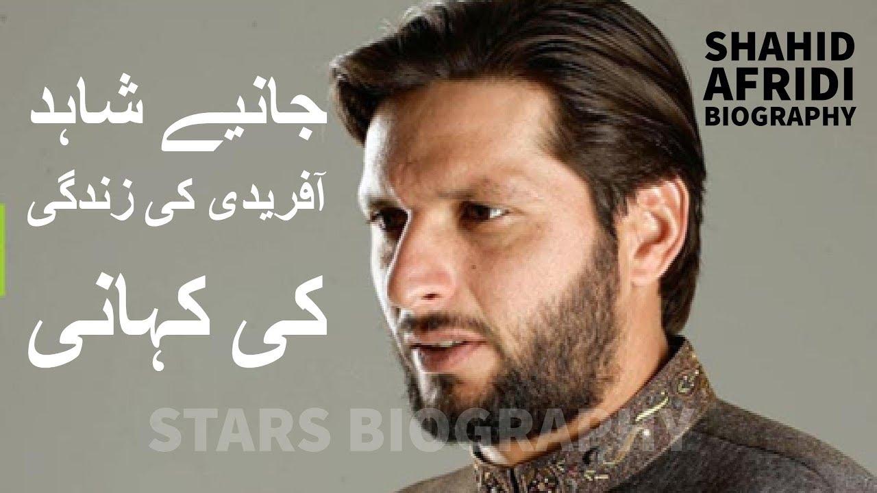 Shahid Afridi(Boom Boom) Biography In Urdu/Hindi/ Stars
