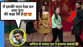 The Kapil Sharma Show में Guru Randhawa ने की बहुत मस्ती,साथ मे Imram Sir भी😍
