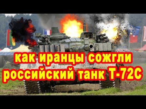 Как иранцы подожгли российский танк Т-72С видео Алабино танковый биатлон иранский танк