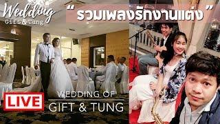 รวมเพลงรักงานแต่งงาน (ลูกนัท)   iPLAY BAND @หอประชุมกองทัพเรือ