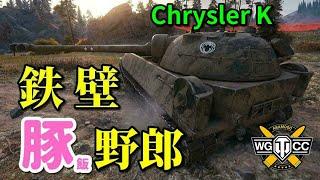 【WoT:Chrysler K】ゆっくり実況でおくる戦車戦Part812 byアラモンド