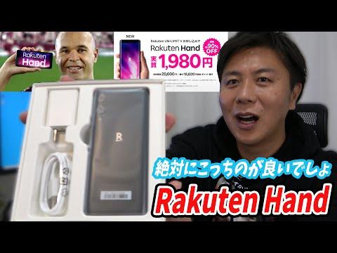 Rakuten Handの開封レビュー【Rakuten WiFi Pocketよりこっちのが絶対に良いでしょ】