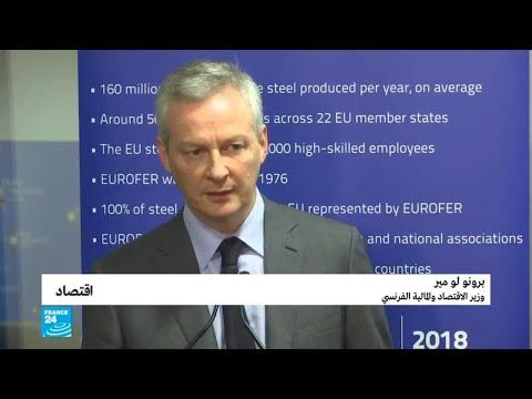 وزير الاقتصاد الفرنسي: أوروبا ليست خائفة ومستعدة للدفاع عن نفسها  - 17:22-2018 / 3 / 13
