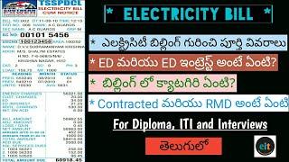Electricity billing full details   తెలుగులో