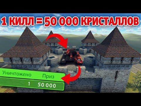1 КИЛ = 50000 КРИСТАЛЛОВ | УБЕЙ ВАЙДЕРА | ТАНКИ ОНЛАЙН