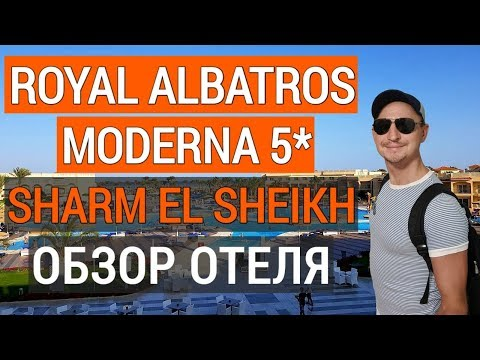 Royal Albatros Moderna 5* обзор отеля. Отдых в Египте. Роял альбатрос модерна 5* Шарм эль шейх 2019
