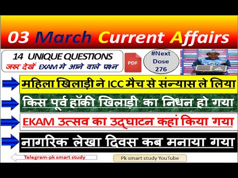 Next Exam Current Affairs|| 03 March 2020 Current Affairs||Daily Current Affairs||Next Dose #276