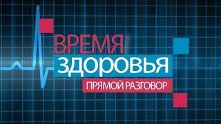 ВРЕМЯ ЗДОРОВЬЯ часть_1
