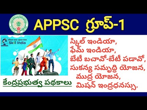 #APPSC Group1 Screening Test 2019 Model Question Paper-16, Central Government Schemes