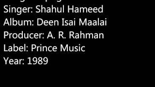 Ellapugazhum Iraivanukke - A. R. Rahman - Deen Isai Maalai - Shahul Hameed