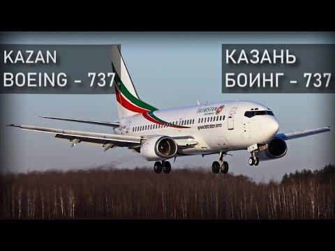 Казань, Боинг 737-500. Реконструкция авиакатастрофы.