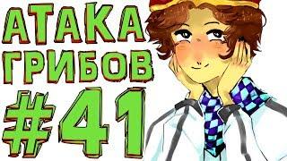 Lp. #Искажение Майнкрафт #41 ГРИБ БОСС!