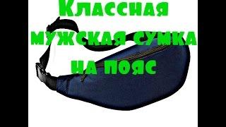 Классная мужская сумка на пояс(, 2016-09-13T14:40:07.000Z)