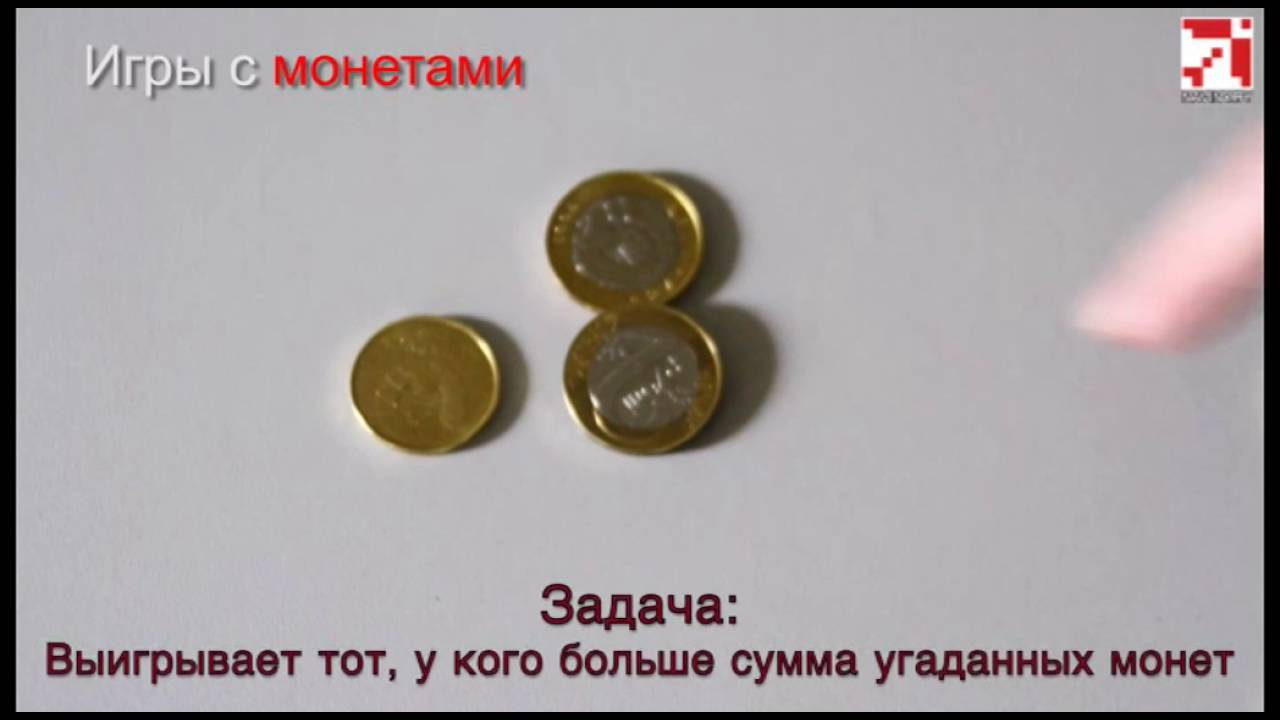 монета игры на деньги