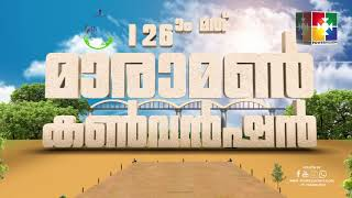 126th MARAMON CONVENTION 2021 || POWERVISION TV @ 14th TO 21st  FEBRUARY 2021