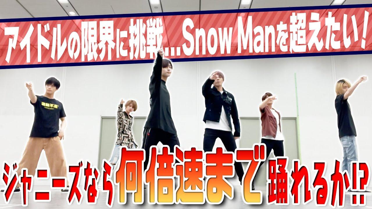 7 MEN 侍【3倍速ダンス】オレたちならいけるはず…!?