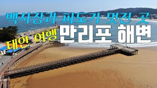 #73.태안여행.파도가 멋진 태안 만리포 해변, 만리포…
