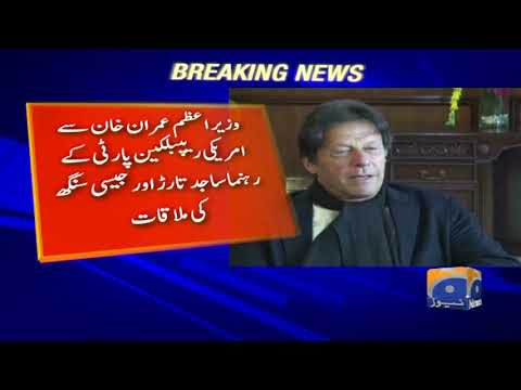 Breaking News - PM Imran meets Republican party leaders Sajid Tarar, Jasdip Singh