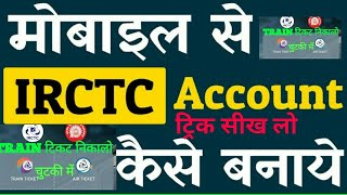 How to creat the irctc account for ticket booking| paytm offer and amazon and many more