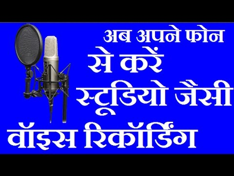 How to Voice Record Your Smartphone Like Studio Quality in Hindi 2017