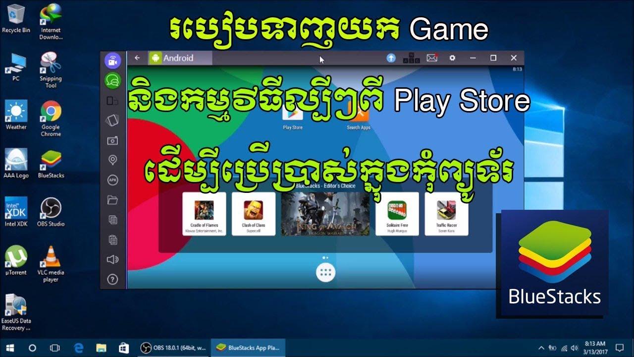 របៀបទាញយក Game និងកម្មវីល្បីៗរបស់ទូរស័ព្ទដៃប្រើក្នុងComputer |