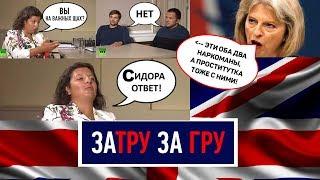 ЗАТРУ ЗА ГРУ! ИНТЕРВЬЮ БАШИРОВА И ПЕТРОВА/ДЕЛО СКРИПАЛЕЙ