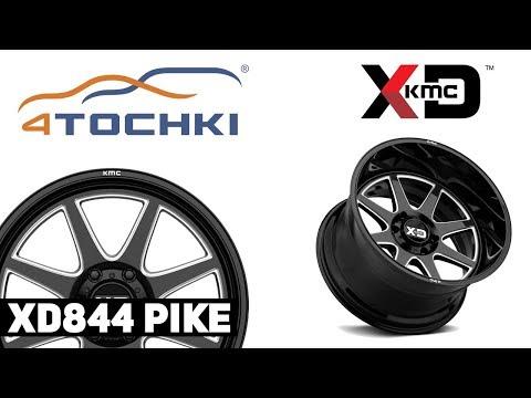 Диски KMC XD844 Pike