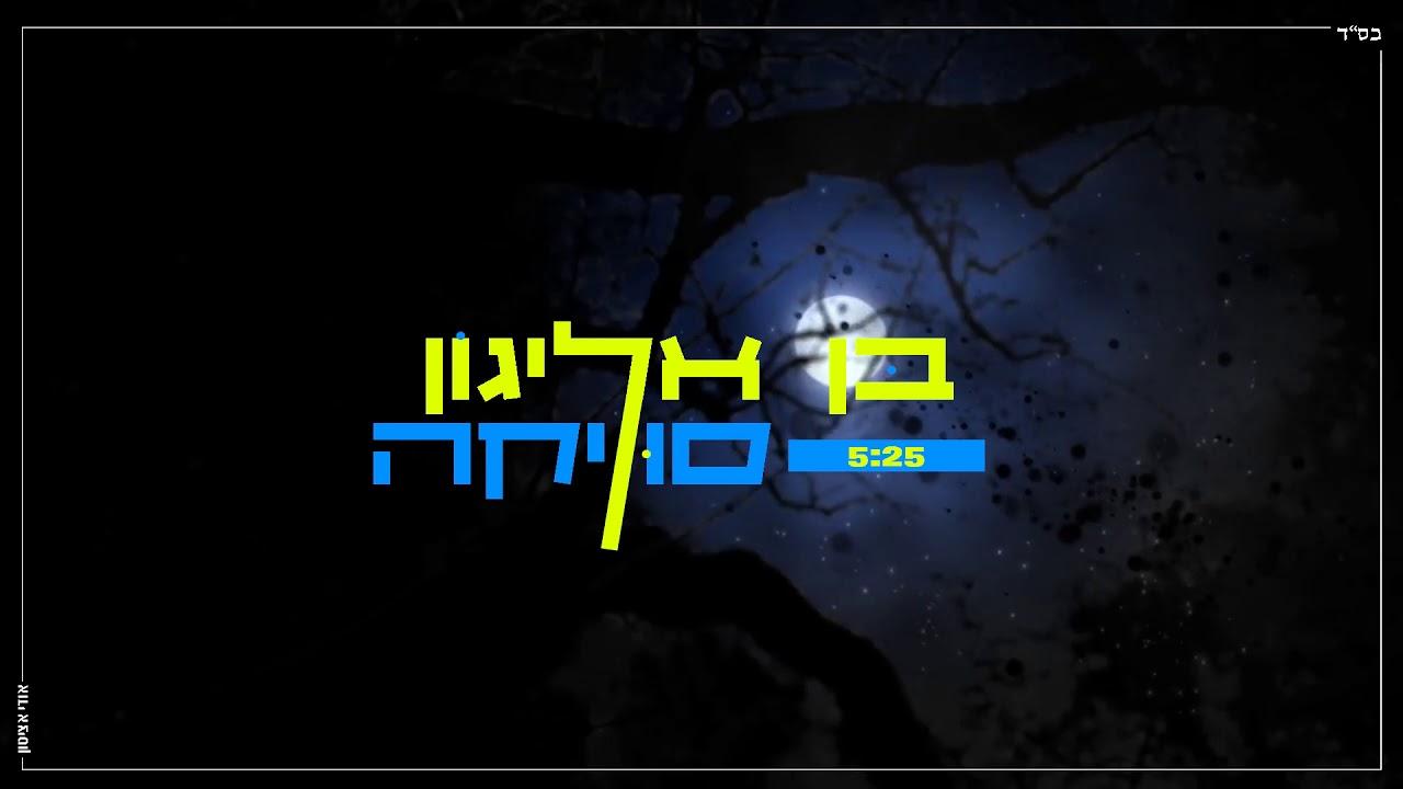 בן אליגון - סוליקה | Ben Alyagon - Sulika | 5:25