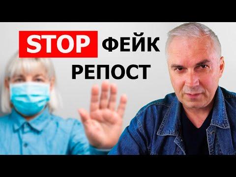 Как бороться с фейком в кризис? Александр Ковальчук