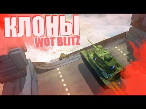 """УДАЧНЫЕ"" КЛОНЫ World Of Tanks Blitz"