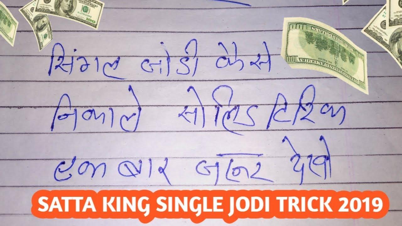 Satta King Single Jodi Disawar Gali GZB FD ||||| {TRICK}_{2018} ||||||  DESAWAR SATTA KING || RESULT