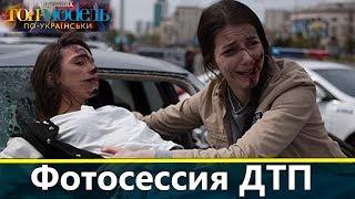 Самая жесткая фотосессия   ДТП   Топ-модель по-украински 4 выпуск