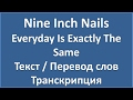 Nine Inch Nails Everyday Is Exactly The Same текст перевод и транскрипция слов mp3