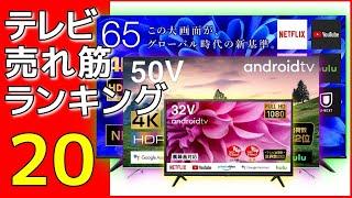 テレビ売れ筋ランキング ベスト20