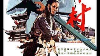 Деревня тигров  (боевые искусства 1974 год)
