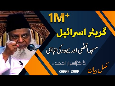 Dr. Israr Ahmed |(Complete Lecture)Masjid E Aqsa Aur Yahood Ki Tabahi | مسجد اقصیٰ اور یہود کی تباہی