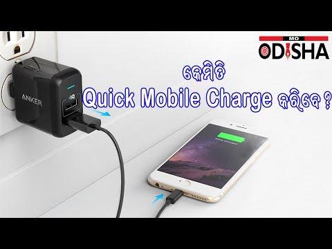 Kemiti Quick Mobile Charge Karibe - Odia Tech Tips On Mo Odisha
