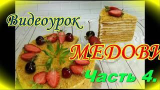 Торт Медовик ( Рыжик ), без водяной бани. Подробный пошаговый видео рецепт. Часть 4.