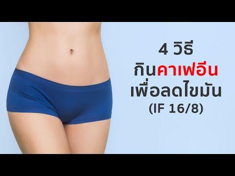 4 วิธีกิน คาเฟอีน เพื่อลดไขมัน IF 16/8