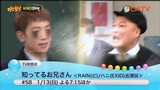 知ってるお兄さん<RAIN(ピ)、ハニ(EXID)出演回>」 【放送日】1月1...