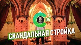 Скандальная стройка в Лайково. Квартиры от 4 000 000 ₽. Загадочный клуб с историей.