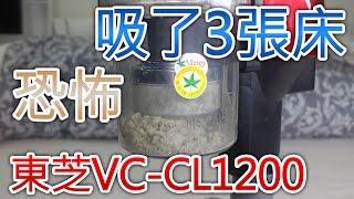 [三部曲 真實吸床] 東芝手持吸塵器 VC-CL1200 吸塵蟎實際測試 手持除塵蹣吸塵器 英國過敏協會認證 thumbnail