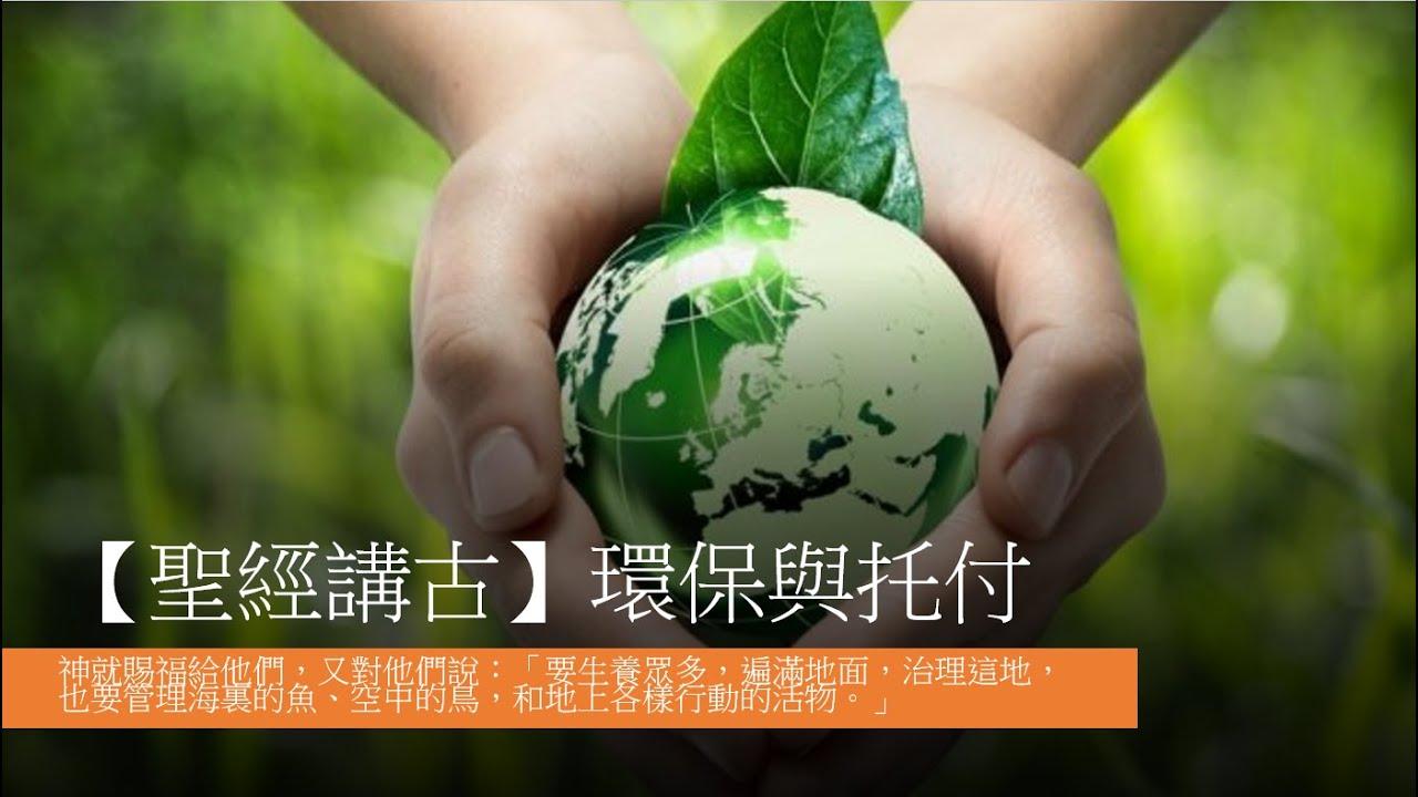 【聖經講古】神要人治理這地 讓我們談談環保與托付